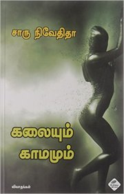 Kalaiyam Kaamamum Vivaathangal