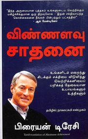 Maximum Achievement : Tamil