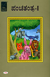 Panchatantra - 1 Wilco Picture Library