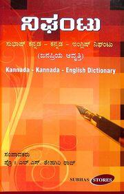 Subhas Kannada Kannada English Nighantu