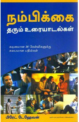 Nambikkai Tharum Uraiyadalgal : Confident Conversations
