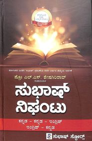 Subhas Kannada Kannada English English Kannada     Nighantu