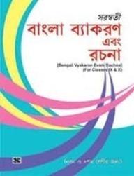bengali grammar and composition class ix x book