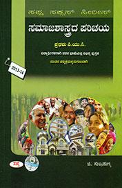 Samajashastrada Parichaya For 1st Puc
