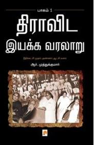 Dravida Iyakka Varalaru Part 1