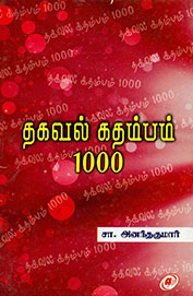 Thakaval Kathambam 1000