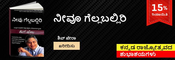 Neevu Gellaballiri (You Can Win : Kannada)
