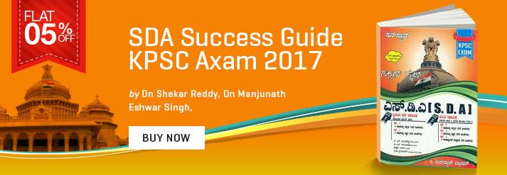 SDA SUCCESS GUIDE KPSC AXAM 2017
