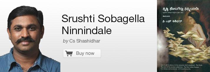 Srushti Sobagella Ninnindale