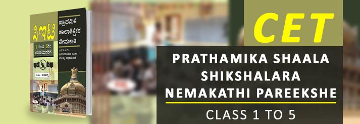 Cet Prathamika Shaala Shikshalara Nemakathi Pareekshe Class 1 To 5