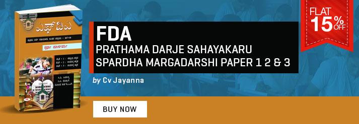 FDA PRATHAMA DARJE SAHAYAKARU SPARDHA MARGADARSHI PAPER 1 2 & 3