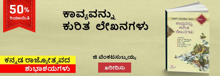 Kavyavannu Kuritha Lekhanagalu Nisar Nimagido Namana Vol - 1