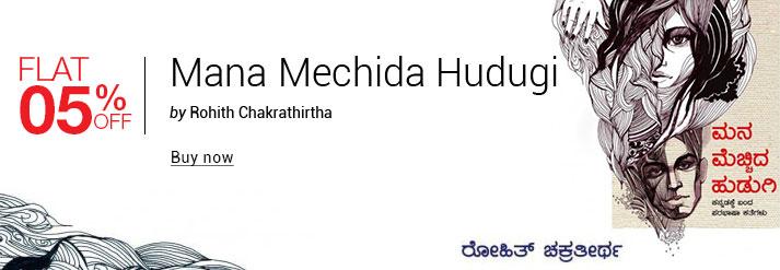 Mana Mechida Hudugi