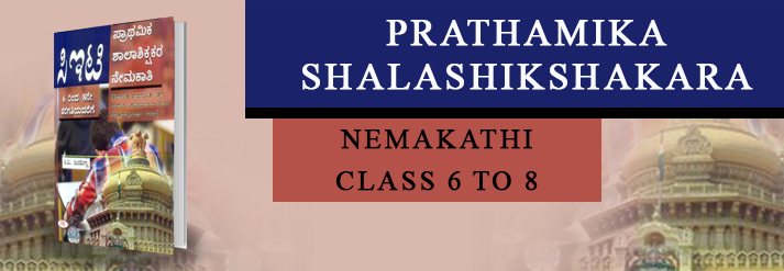 Cet : Prathamika Shalashikshakara Nemakathi Class 6 To 8