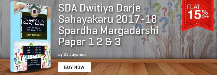 SDA DWITIYA DARJE SAHAYAKARU 2017-18 SPARDHA MARGADARSHI PAPER 1 2 & 3