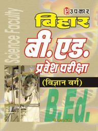 Bihar B.Ed. Pravesh Pariksha (Vigyan Varg)