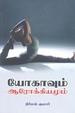 Yogavum Aarokkiyammum