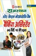 Rajasthan State / Central Cooperative Bank Banking Assistant Bharti Pariksha