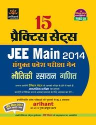 15 Practice Sets JEE Main 2014 Sanyukt Pravesh Pariksha Main