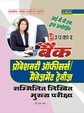 Bank Probationari Officers Management Training Sammilan Likana Pariksha