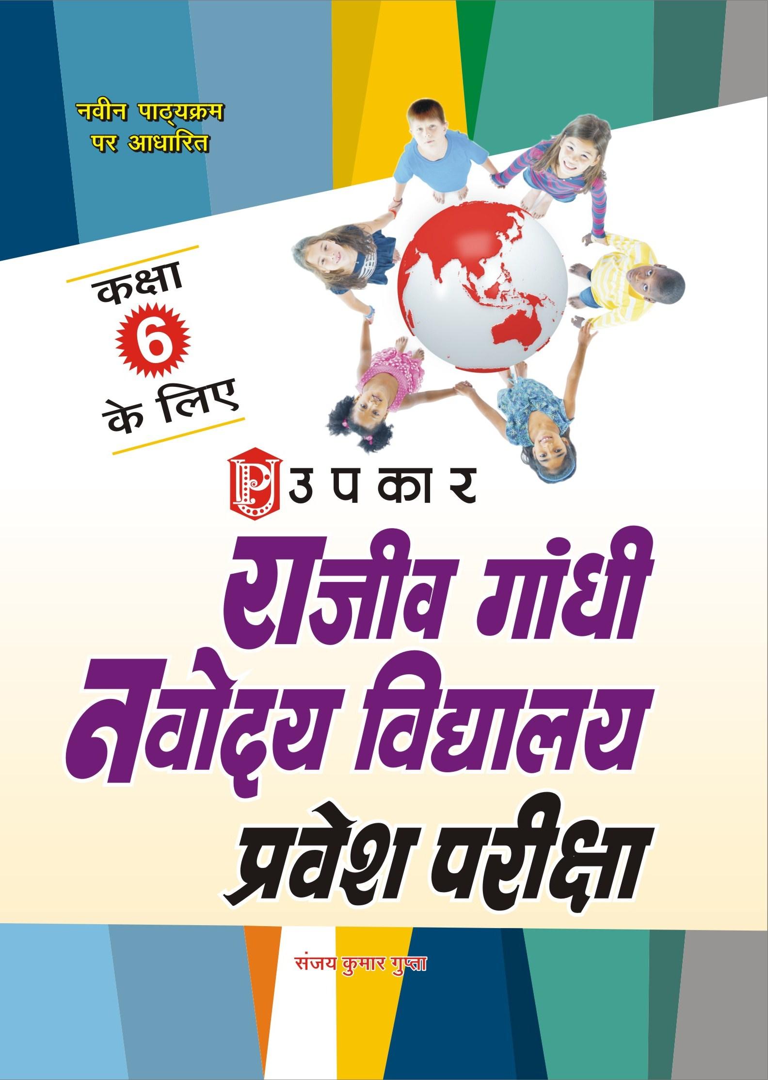 Rajeev Gandhi Navodaya Vidhyalaya/shyama Prasad Mukherji Abhinav Vidhyalaya Pravesh Pariksha (for Class Vi)