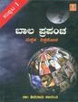 Balaprapancha - Makkala Vishwakosha - Vol 1