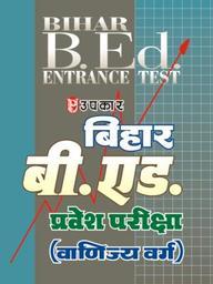 Bihar B.ed. Pravesh Pariksha (vanijya Varg)