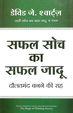 Saphal soch ke saphal jadoo (Hindi) price comparison at Flipkart, Amazon, Crossword, Uread, Bookadda, Landmark, Homeshop18