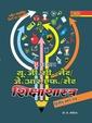 Ugc Net/jrf/set Shikshashastra (paper Ii And Iii)