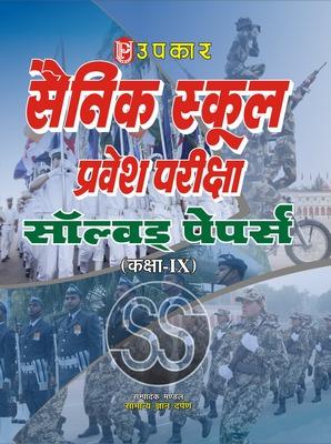 Sainik School Pravesh Pariksha Solved Papers (for Class Ix)