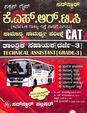 Ksrtc : Success Guide Karnataka Rajya Raste Sarige Nigama Samanya Samartya Parikshe Cat