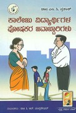 Kaleju Vidyarthigala Poshakara Javabdarigalu-2192