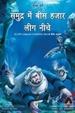 Samudra Mein Bees Hazaar League Neeche- 20, 000 Leagues Under The Sea (graphic Novel Adaptation) - Hindi