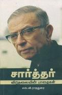 Sartre : Viduthalaiyin Padhaigal