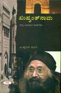 Khushwantnama : Nanna Badukina Paatagalu