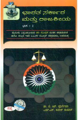 Bharatada Sarkara Mattu Rajakeeya Bhaga 2 For 5th Sem : Mu
