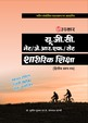 Ugc Net/jrf/set Sharirik Shiksha (paper Ii And Iii)