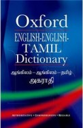 Oxford English English Tamil Dictionary