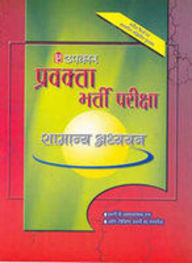 Vidhi Series-12 Apkratya Vidhi