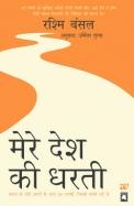 Mere Desh Ki Dharthi