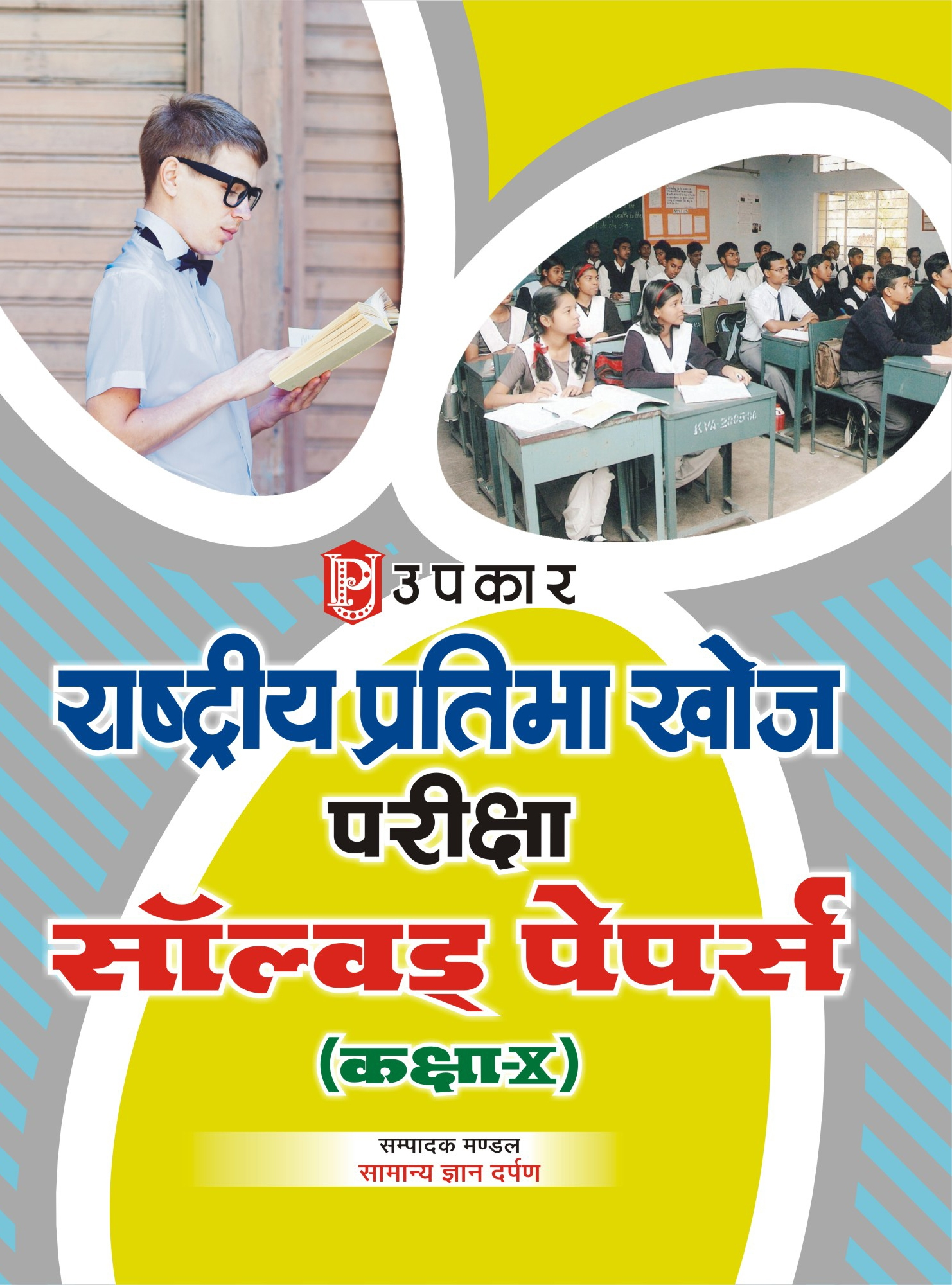 National Talent Search Examination Solved Papers (class-x)