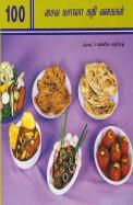 100 Saiva Masala Curry Vagaigal
