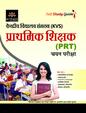 KVS Prathmik Shikshak PRT Chayan Pariksha