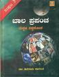 Balaprapancha - Makkalavishwakosha - Vol 3