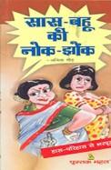 Sas Bahu Ki Nek Joke : Hindi