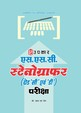 S.s.c. Stenographers (grade C And D) Pariksha