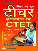 CTET Practice Workbook Teacher Eligibilty Test Class 1- 5 (Paper - 1)
