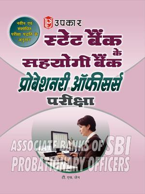 State Bank Ke Sahyogi Bank Probationary Officers Pariksha