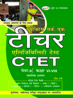 CTET Practice Workbook Teacher Eligibilty Test Class 6 - 8 (Paper - 2)