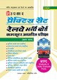 Practice set RRB general computer-based exam